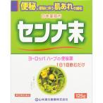 【第(2)類医薬品】日本薬局方 センナ末 125g