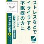 【あすつく】【第2類医薬品】「クラシエ」漢方柴胡加竜骨牡蛎湯エキス顆粒 1.2GX24包