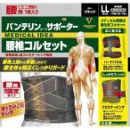 興和 バンテリンサポーター 腰椎コルセット ブラック LLサイズ あすつく 送料無料