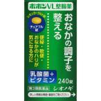 【第3類医薬品】ポポンVL整腸薬 240錠
