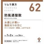【第2類医薬品】ツムラ漢方防風通聖散エキス顆粒 1.875g×48包 あすつく 送料無料