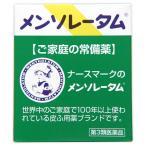 【第3類医薬品】メンソレータム 軟膏c