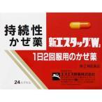 【第(2)類医薬品】新エスタック「W」 24カプセル