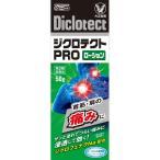 ◆【第2類医薬品】ジクロテクトPROローション 50g【セルフメディケーション税制対象商品】