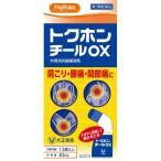 【第3類医薬品】トクホンチールOX 82ML