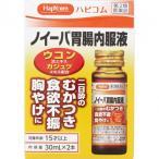 【第2類医薬品】ノイーバ胃腸内服液 30mL×2本