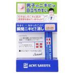 石澤研究所 メンズアクネバリア 薬用コンシーラー ナチュラル 5G