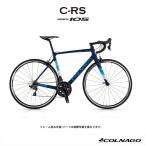 COLNAGO(コルナゴ)『C-RS』