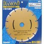 【送料込】【Jupiter】ジュピター ダイヤモンドカッター セグメントタイプ(切断用)乾式 180mm