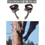 【送料込】藤井電工 ツヨロン(TSUYORON)木登り器(林業用) FR-100