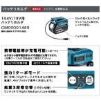 マキタmakita 14.4V/18V用バッテリーホルダーGM00001489(充電式ファンジャケット専用)