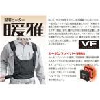 【送料込】タジマTAJIMA 温着ヒーター 暖雅ベスト(DANGA) 5V仕様モバイルバッテリータイプ HD-VE501N