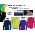 [郵便可・送料250円]パワーストレッチ BODYINNERハイネックシャツ JW-171