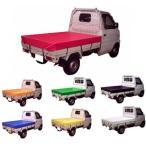 軽トラック用ターポリン カラーシート 7カラー KT-1