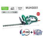 【送料込】マキタ 生垣バリカン MUH3001 (AC100V)