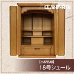 小型仏壇 18号シュール モダン仏壇 家具調仏壇