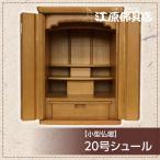 小型仏壇 20号シュール モダン仏壇 家具調仏壇