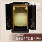 ミニ仏壇 厨子型 黒(内金)蒔絵 鉄仙 大 モダン仏壇 家具調仏壇