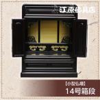 小型仏壇 14号箱段 モダン仏壇 家具調仏壇