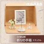祈りの手箱 ナチュラル 日本香堂《モダン仏壇・家具調仏壇》《送料無料》