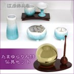 ◆たまゆら付◆九谷焼銀彩(グリーン)《中》セット《モダン仏具・家具調》《送料無料》