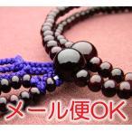 [ゆうパケットOK]紫檀 共仕立 8寸《日蓮宗[女性用]》《本式念珠/数珠》