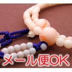 『ゆうパケットOK』P珊瑚 共仕立 8寸日蓮宗 女性用 本式念珠 数珠