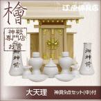 一社神棚 神殿専門店のお宮 大天理(ひのき)+神具9点セット(中)