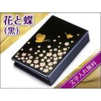 『文字入れ無料』花と蝶(黒) マインドアルテ 携帯位牌 仏壇