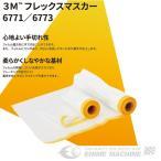 Yahoo!EHIME MACHINE[新商品] スリーエム 3M 3M-6773 フレックスマスカー 300mm