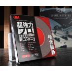 3M スリーエム VHB構造用接合テープ 接合維新 BR-12 12mm×10m