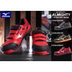 ミズノ 安全靴 オールマイティ ベルトタイプ C1GA1601 ワーキングシューズ