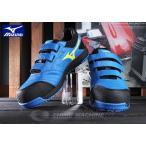 Yahoo!EHIME MACHINE[新商品] ミズノ 安全靴 オールマイティ FF 幅広タイプ C1GA180127 ワーキングシューズ