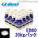 Yahoo!EHIME MACHINE[メーカー直送品] [新商品] 国産ブラストメディア EB60-20 20kgパック