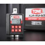 [限定SALE] TONE トネ 9.5sq. ハンディデジトルク H3DT135 トネ デジタルトルクアダプター