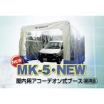 大豊産業 プロスプレーブース MK-5 SD 200V アコーディオン式 塗装ブース (スタンダードルーフ仕様)