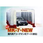 大豊産業 プロスプレーブース MK-7 SD 200V アコーディオン式 塗装ブース (スタンダードルーフ仕様 )