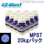 Yahoo!EHIME MACHINE[メーカー直送品] [新商品] EZ-BLUST専用メディア MPST-20 マジックパウダー20kgパック
