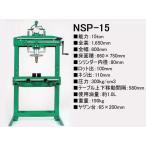 [欠品中] 長崎ジャッキ 油圧プレス (15ton) NSP-15