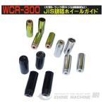 Yahoo!EHIME MACHINE[新商品] KOTO 江東産業 WCR-300 JISホイールガイド