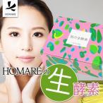 ショッピングダイエット HOMAREの生酵素 30包入