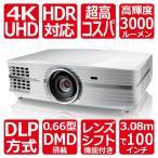4K UHD HDR対応 DLP プロジェクター Optoma オプトマ UHD60(4K UHD/HDR/3000lm/コントラスト比1,000,000:1)