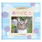 ありがとう わんこorにゃんこ/お仕立て券 犬 イヌ ネコ 猫 ペット絵本 かわいいしぐさ 個性豊かな写真 大切なペットとの思い出