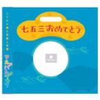 「七五三おめでとう」(青い表紙) 写真とコメントで作る手作りしかけ絵本 七五三アルバムブック