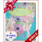アニバーサリーリース/絵本ギフトBOX付き 結婚記念 結婚祝い 世界でたった一冊のオーダーメイド絵本