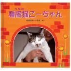 Yahoo!オリジナル絵本ショップ Yahoo!店うちの看板猫 絵本が作れるお仕立て券 写真で作る我が家のネコちゃん 名前入り ネコ 猫 ペット絵本 かわいいしぐさ にゃんこの絵本 大切なペットとの思い出