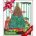 英語版「クリスマスの願いごと」子供向きオリジナル絵本 クリスマスプレゼント