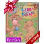 英語版「神さまの贈りもの」子供向きオリジナル絵本 お誕生日プレゼント