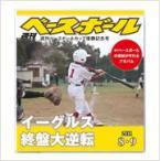 オリジナル表紙のマガジンアルバム「週刊ベースボール」ポケットタイプ 写真,フォト,野球