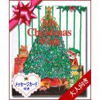 クリスマスの願いごと 大人向き/メッセージカード付き あなたが絵本の主人公 世界でたった一冊のオーダーメイド絵本